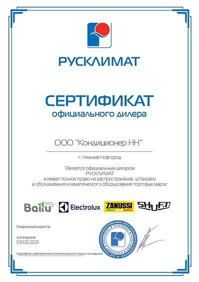 Русклимат сертификат 2021.png