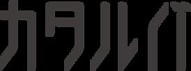 kataruba_logo.png