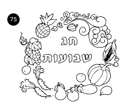 גיליון צביעה ענק לחג שבועות - זר פירות