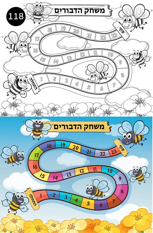 גיליון צביעה ענק -משחק הדבורים