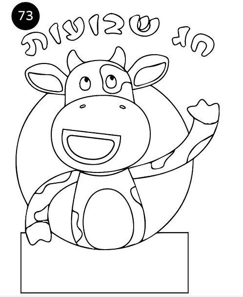 גיליון צביעה ענק לחג שבועות - פרה חמודה