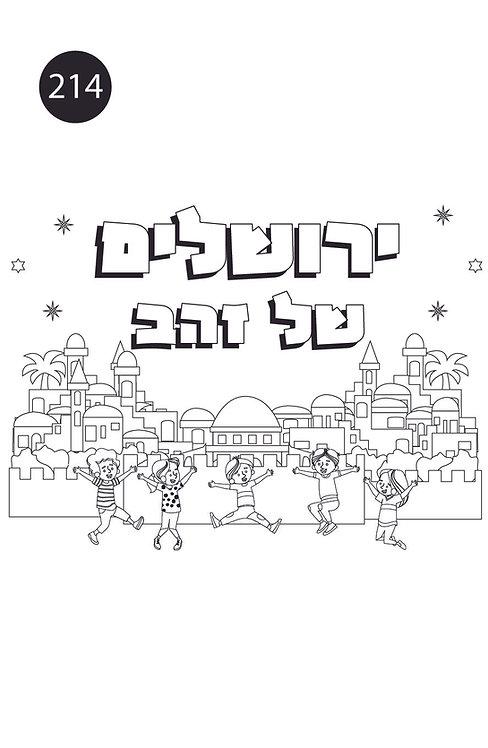 גיליון צביעה ענק-ירושלים של זהב