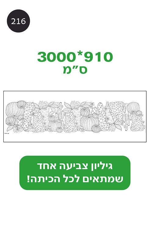 גיליון צביעה ענק -  קקטוסים 3 מטר