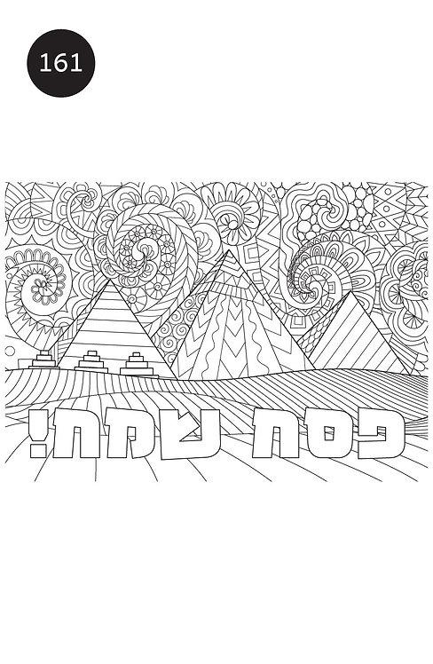 גיליון צביעה ענק-פירמידות פסח