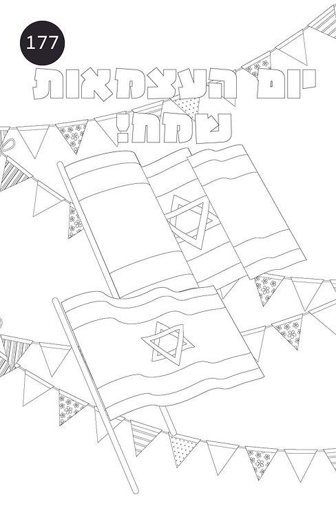 גיליון צביעה ענק-יום העצמאות דגלים