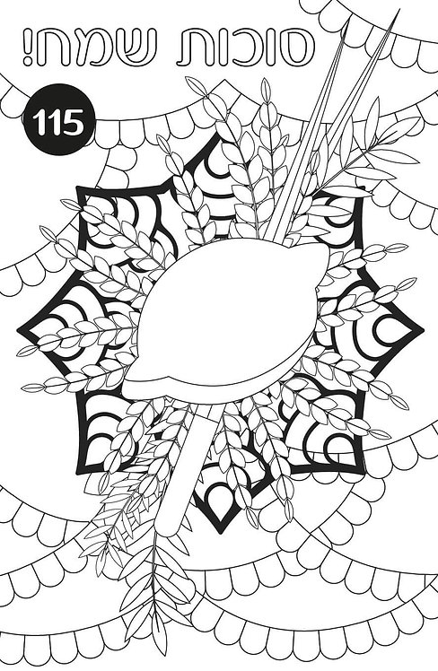 גיליון צביעה ענק לסוכות - מנדלה סוכות