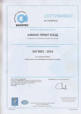 ISO_9001_BG_2018-1.jpg