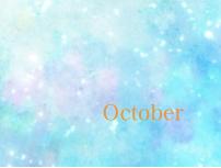 10月カウンセリングスケジュール/エキスパートクラス日程
