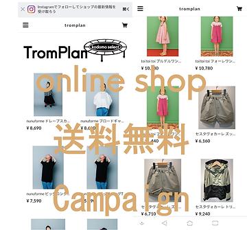 onlineshop-送料無料.png