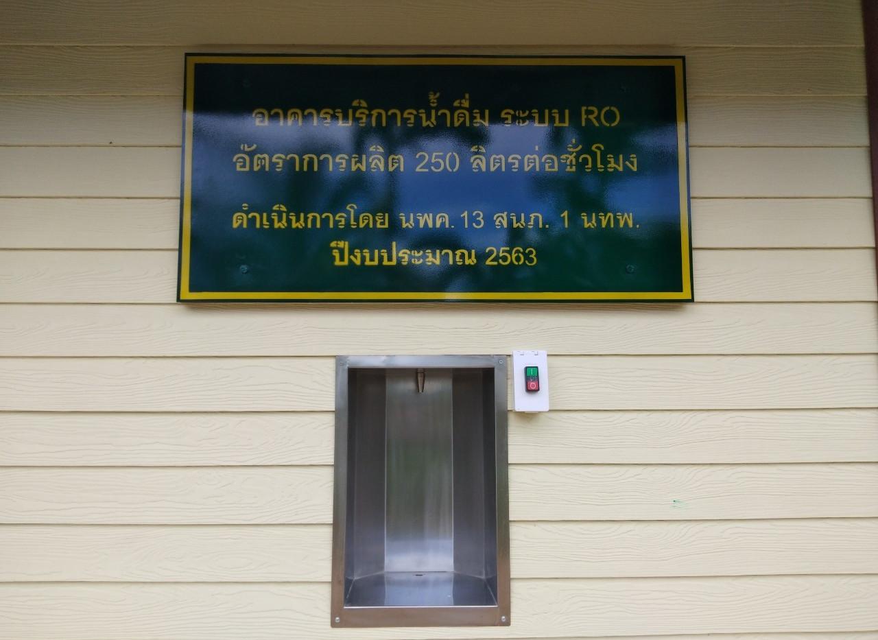 ติดตั้งอาคารน้ำดื่ม RO_1.41 ตชด.1474 บ้า
