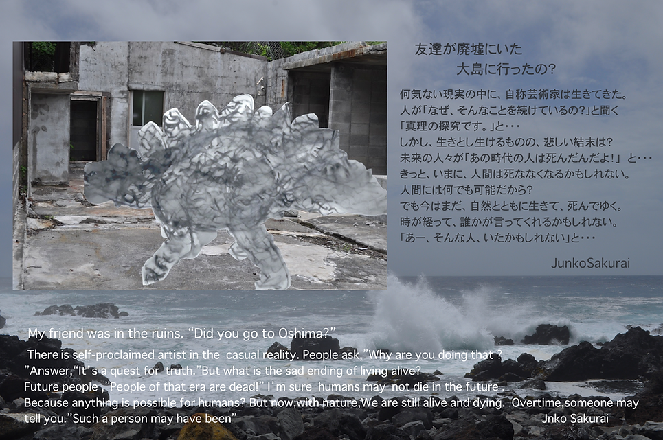 友達が大島の廃墟にいた。大島に?.png