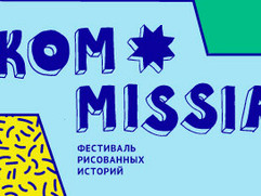 КомМиссия 2018