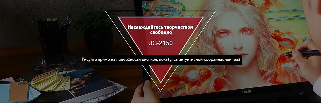UG-2150 купить недорого графический планшет