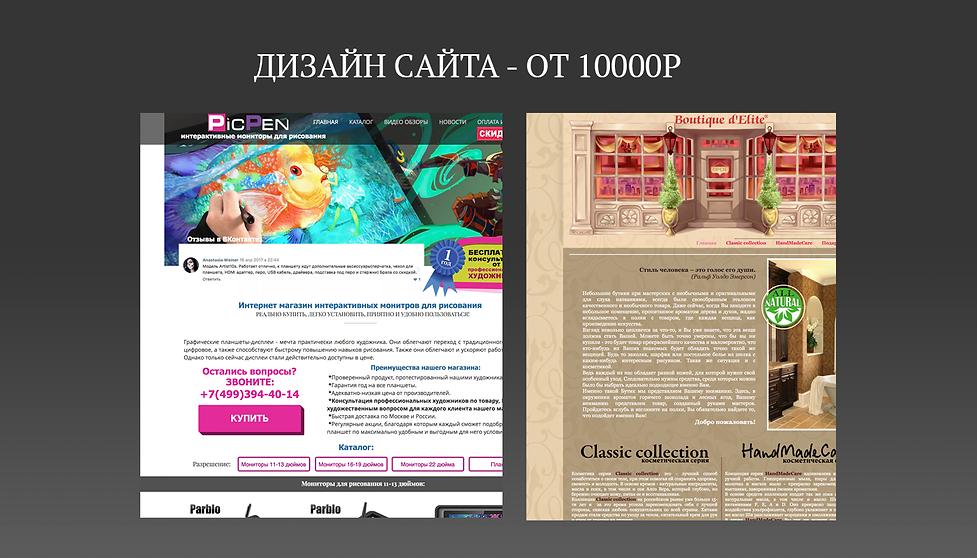 Дизайн сайта прайс цены