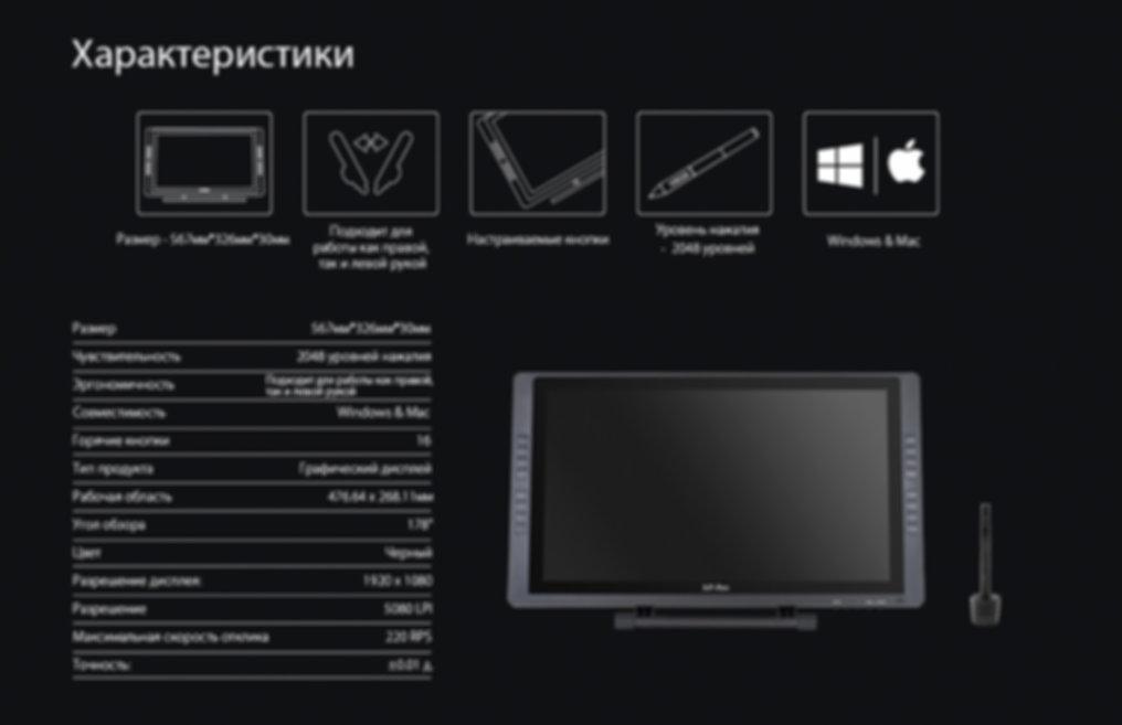 купить недорого графический планшет дисплей xp-pen artist 10s характеристики
