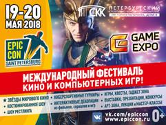 Epic Con 2018!