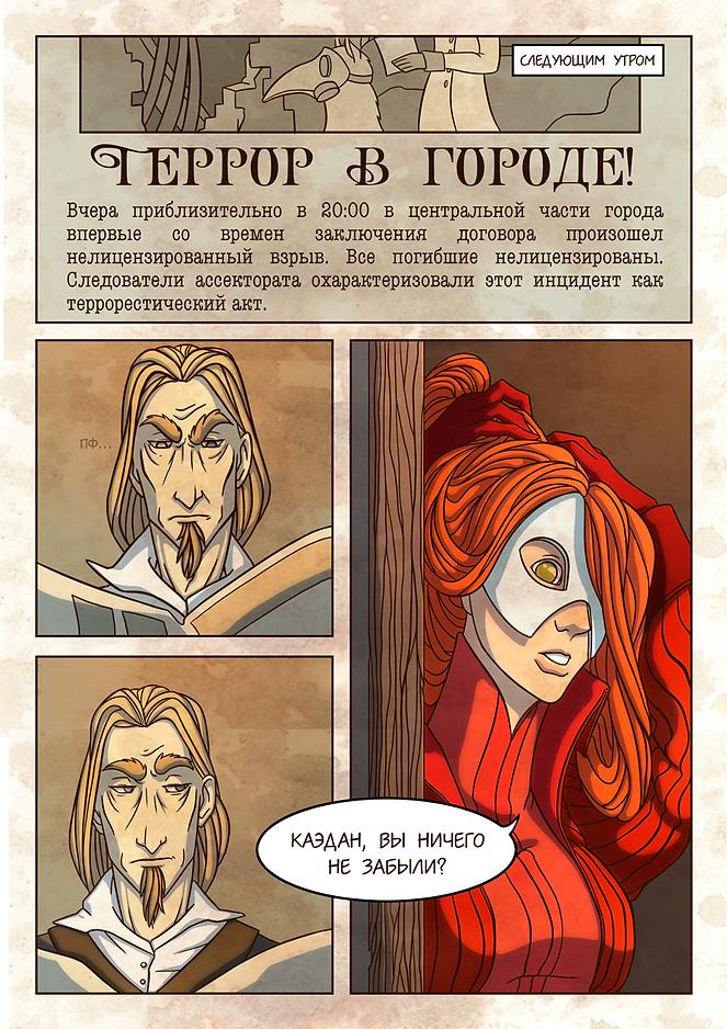 комикс стимпанк амберстоун
