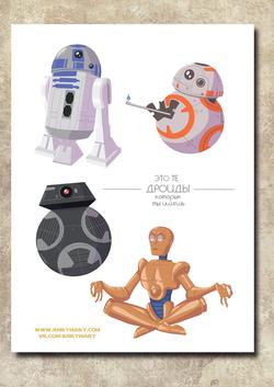 "Стикеры на пленке ""Те самые дроиды"""