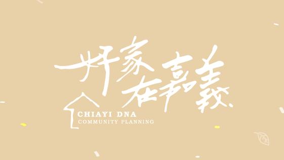 【好家在嘉義 * 青春野社造】台灣田野學校紀錄片|鳳梨會社