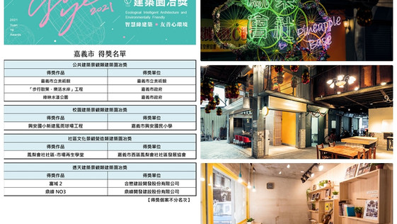 2021年建築園冶獎|鳳梨會社社區發展協會