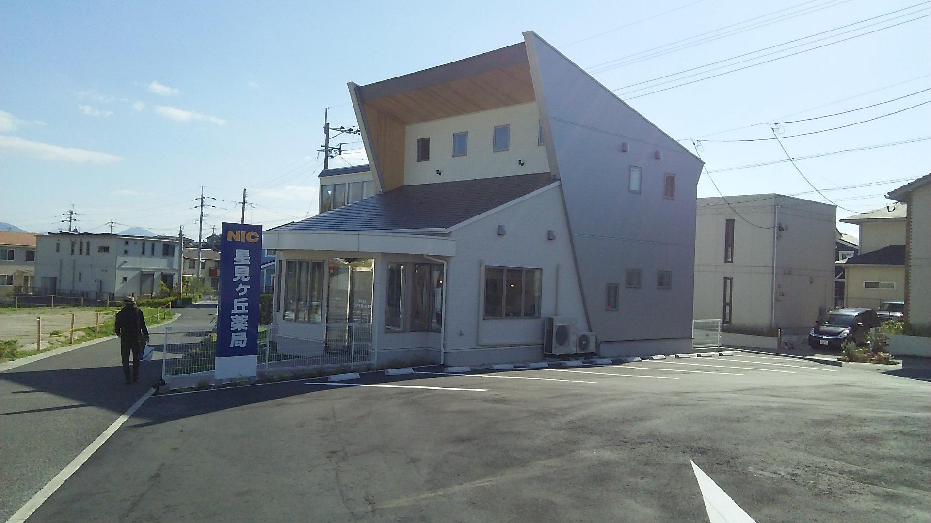 NIC調剤薬局星見ヶ丘店 一穂・環境デザインオフィス