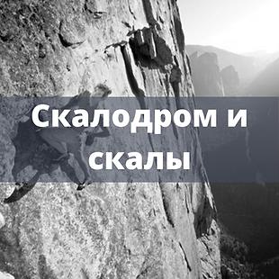 Скалодром и скалы.png