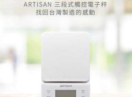 美味源自料理的重量-Artisan奧的思台灣製微量電子秤