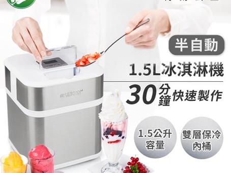 小體積、大容量!荷蘭公主半自動冰淇淋機上市