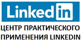 ЦПП_LinkedIn.JPG