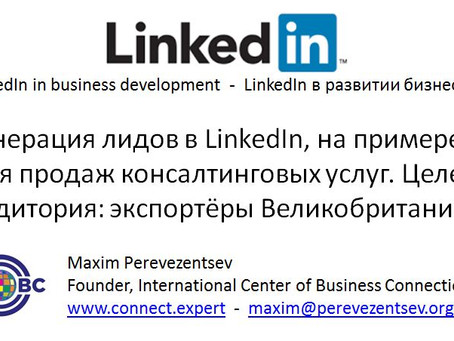Генерация лидов в LinkedIn, на примере 1го дня продаж консалтинговых услуг. Целевая аудитория: экспо