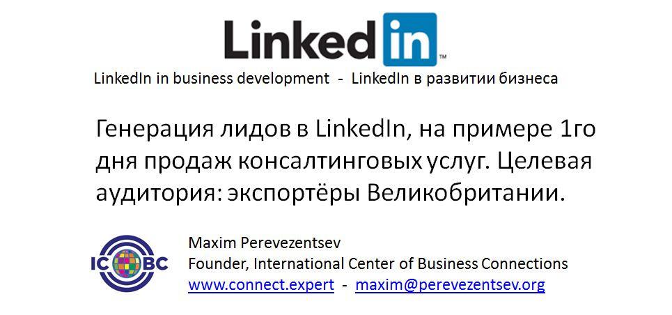Генерация лидов в LinkedIn, на примере 1го дня продаж консалтинговых услуг. Целевая аудитория: экспортёры Великобритании.