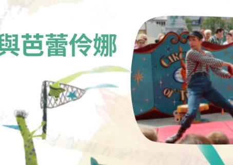 WeiWuYing Children's Festival