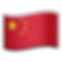 flag-for-china_1f1e8-1f1f3.png
