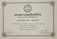 04.สมาคมแพทย์ คีเลชั่นไทย edit.jpg