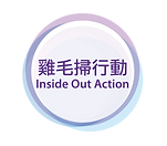 insideoutaction-logo (no background).png