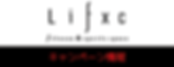 Lifxc,lifxc,Lifxc株式会社,ライフィクス,株式会社,六本松,フィットネス,fitness,ジム,24時間受付,福岡,