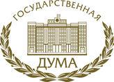 Государственная-Дума-РФ.jpg