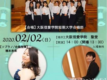 第39回チャペルコンサートin信愛学院聖堂