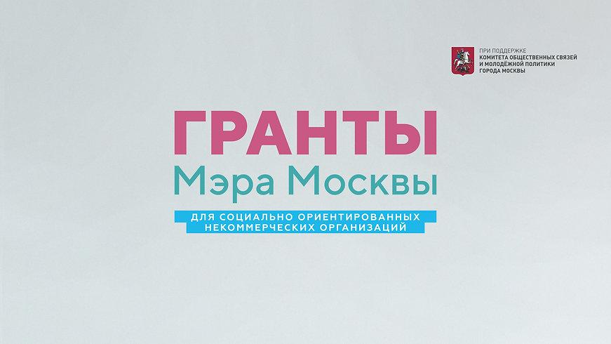 Гранты_Мэра_Москвы_2019_лого_Комитет.jpg