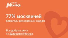 Проект  «Душевная Москва»