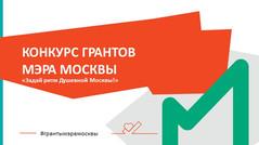 КОНКУРС ГРАНТОВ МЭРА МОСКВЫ ДЛЯ НКО