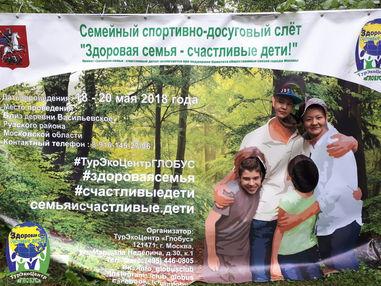 10_ТУРСЛЁТ_МАЙ_2018 (46)