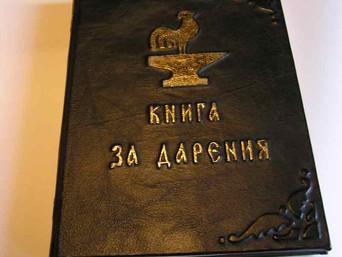 Книга за дарения