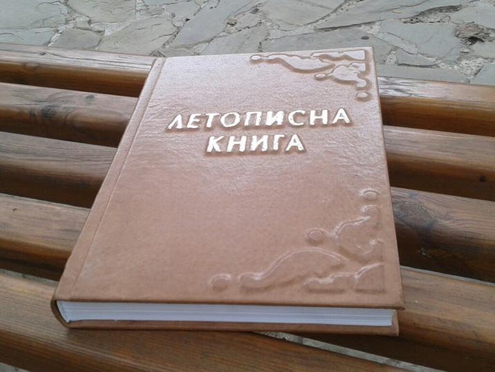Летописна книга