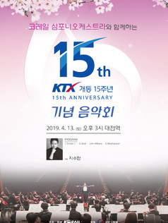 3.KTX개통15주년기념 (1).jpg