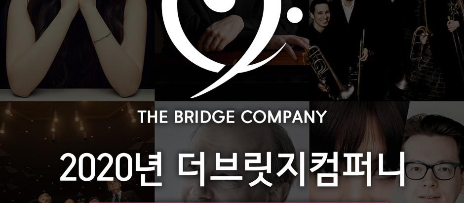 2020 더브릿지컴퍼니 공연 소식