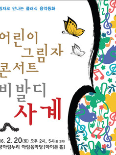 2.어린이그림자콘서트비발디사계1.jpg