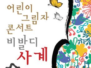 어린이그림자콘서트[비발디사계]