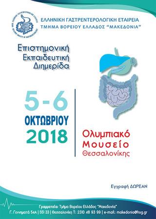 Επιστημονική Εκπαιδευτική Διημερίδα - 5-6 Οκτωβρίου Θεσσαλονίκη
