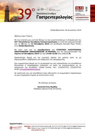 Πανελλήνιο Συνέδριο Γαστρεντερολογίας 10-13 Οκτωβρίου Αλεξανδρούπολη